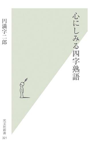 心にしみる四字熟語 (光文社新書)