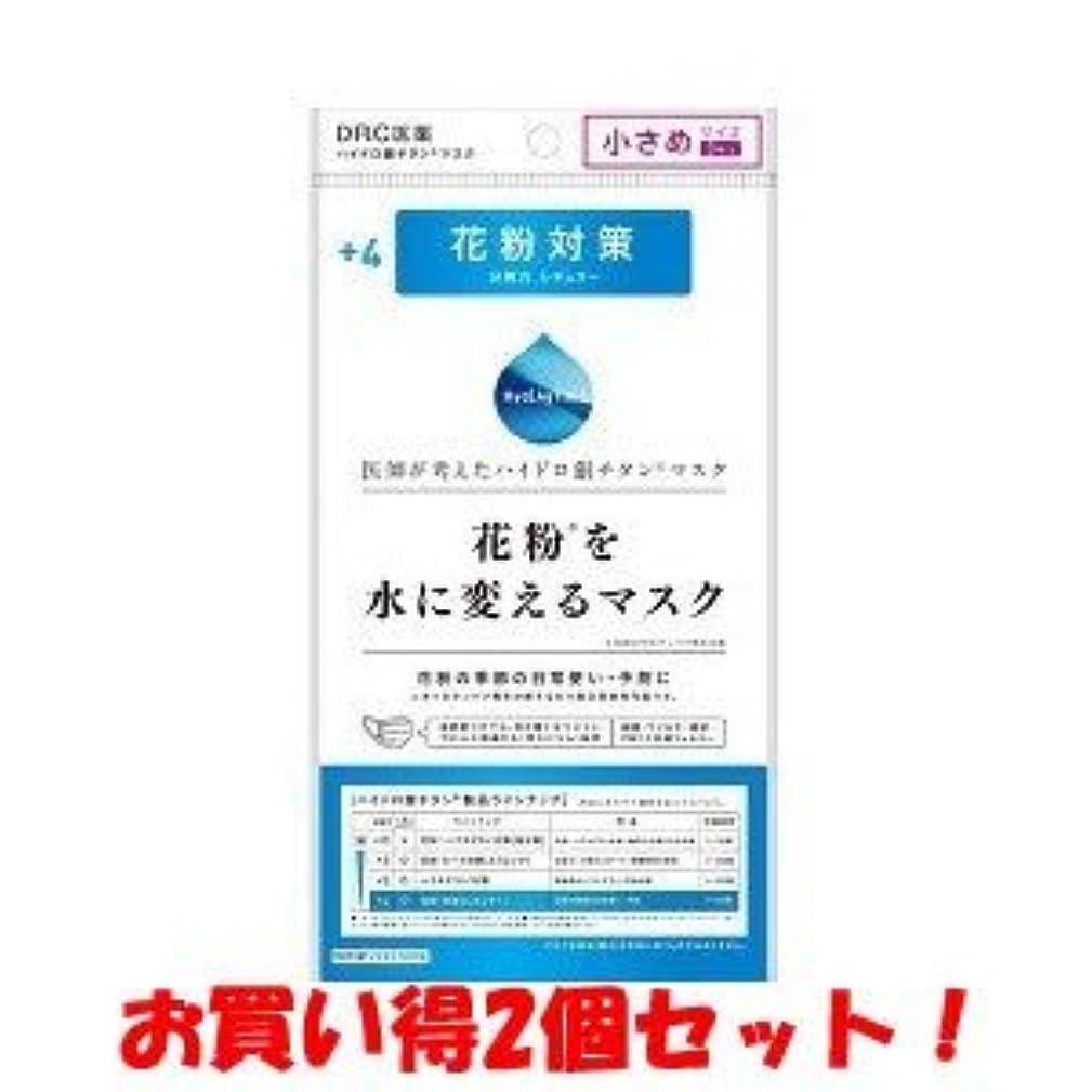 オアシス悩む農奴(DR.C医薬)花粉を水に変えるマスク +4花粉対策 小さめ 3枚入(お買い得2個セット)