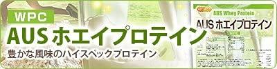 『AUS ホエイプロテイン グラスフェッド 1kg×3袋 [02] NICHIGA(ニチガ) WPC製法』のトップ画像