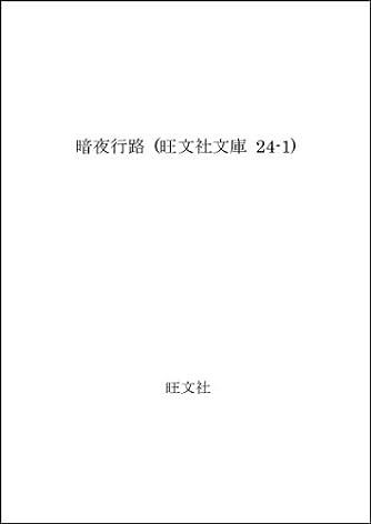 暗夜行路 (旺文社文庫 24-1)