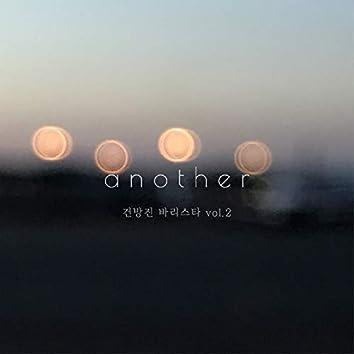 건방진바리스타 Vol. 2 - Another