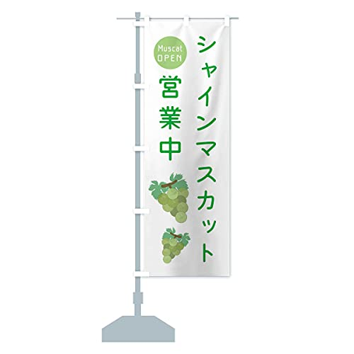 シャインマスカット・営業中・かわいい のぼり旗 サイズ選べます(ハーフ30x90cm 左チチ)