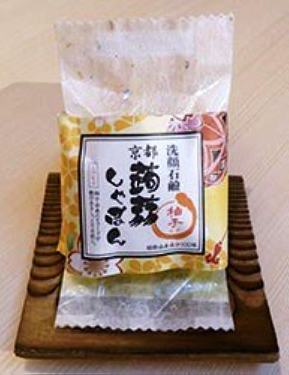 施しイブニング船形京都蒟蒻しゃぼん「柚子 ゆず」