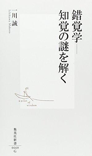 錯覚学-知覚の謎を解く (集英社新書)