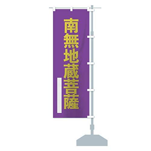 南無地蔵菩薩 のぼり旗 サイズ選べます(ジャンボ90x270cm 右チチ)