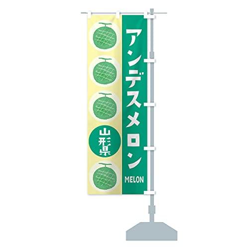 アンデスメロン のぼり旗 サイズ選べます(コンパクト45x150cm 右チチ)