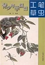 Youths learns Chinese paintings- gongbi grass and insects (Chinese Edition)