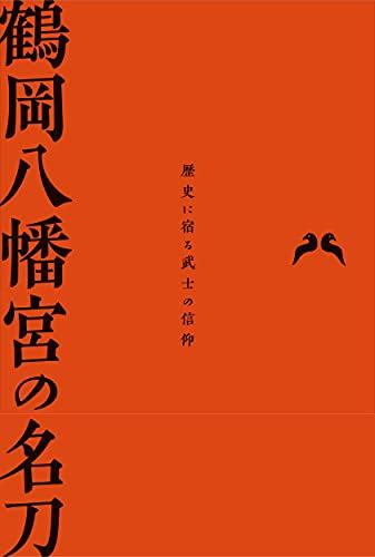 鶴岡八幡宮の名刀