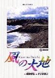 風の大地 (32) (ビッグコミックス)