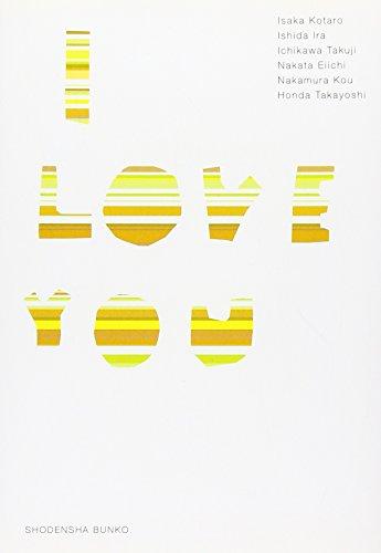I LOVE YOU (祥伝社文庫)