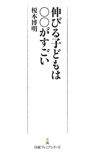 伸びる子どもは○○がすごい (日本経済新聞出版)