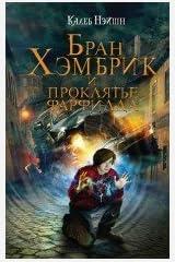 BRAN HAMBRIC: THE FARFIRLD CURSE / Bran Hembrik i proklyate Farfilda (In Russian) Hardcover