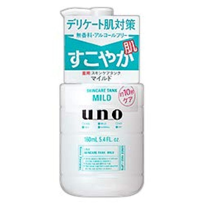 容疑者ソートレンジ【資生堂】ウーノ(uno) スキンケアタンク (マイルド) 160mL ×5個セット
