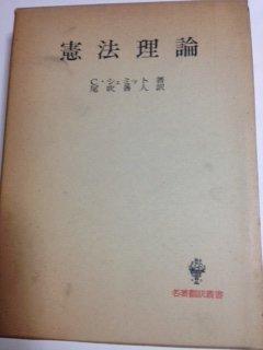憲法理論 (1972年) (名著翻訳叢書)の詳細を見る