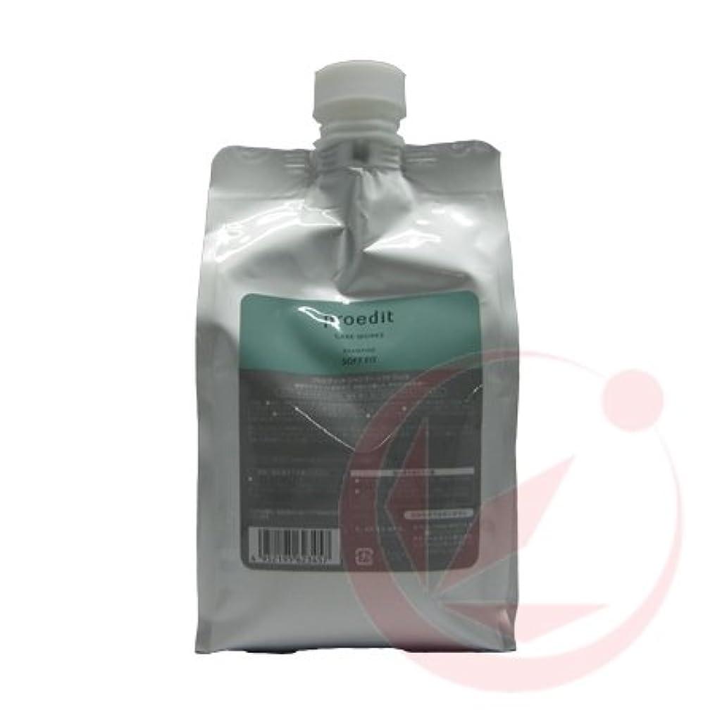 適用する袋スクワイアルベル プロエディット シャンプー ソフトフィット 1000ml(業務?詰替用)