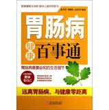 Knowing Gastroenterology Health(Chinese Edition)
