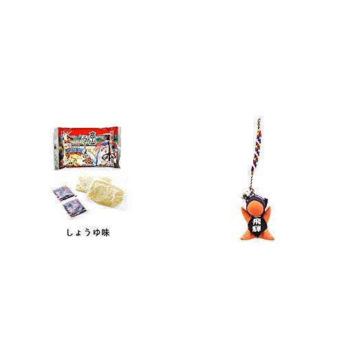 [2点セット] 飛騨高山ラーメン[生麺・スープ付 (しょうゆ味)]・さるぼぼ根付【オレンジ】 / ストラップ 縁結び・魔除け //