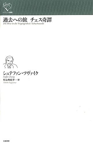 過去への旅 チェス奇譚 (ルリユール叢書)