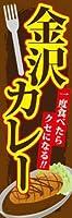 のぼり旗スタジオ のぼり旗 金沢カレー006 大サイズ H2700mm×W900mm