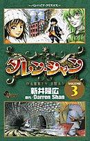 ダレン・シャン 3 バンパイア・クリスマス (少年サンデーコミックス)の詳細を見る