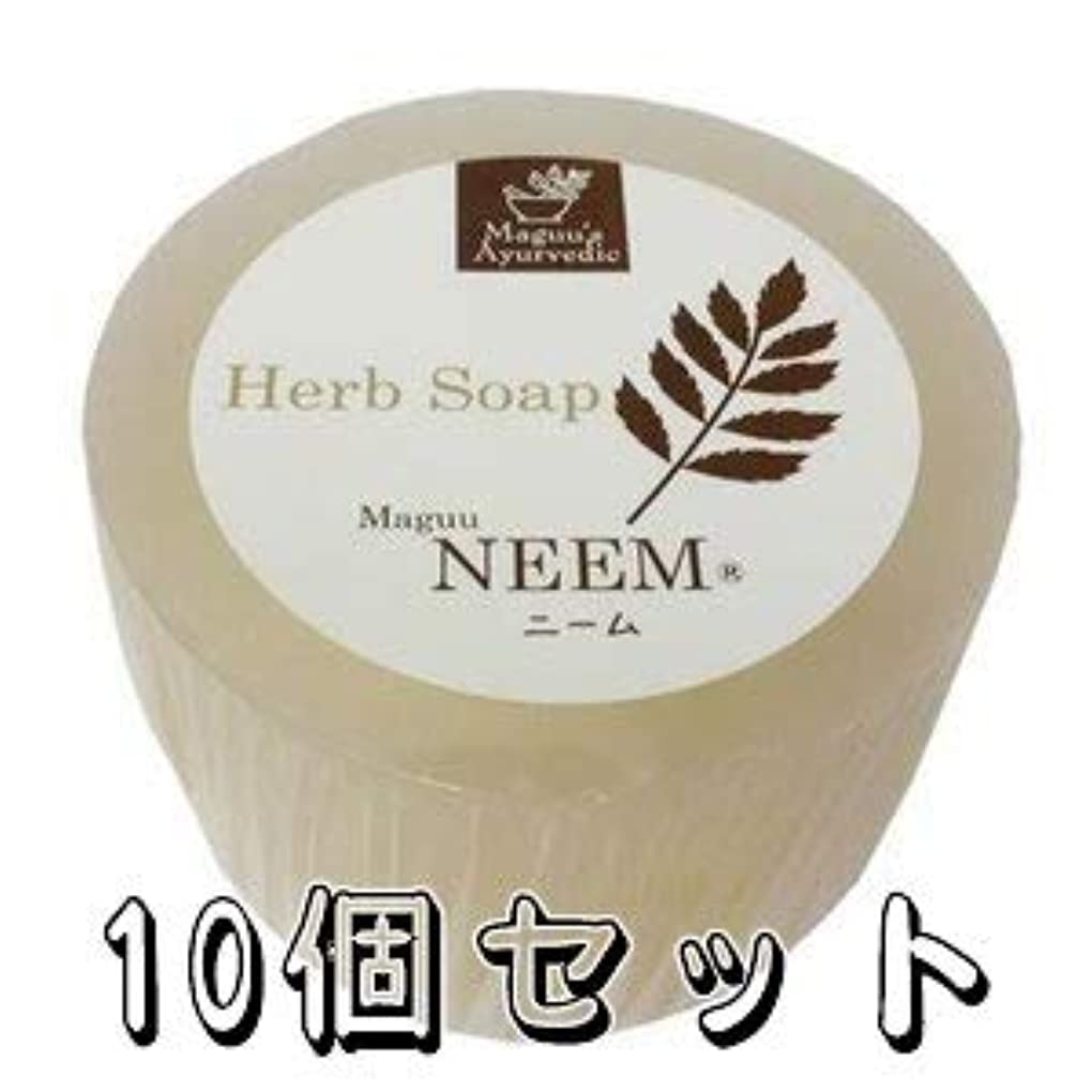 硫黄標準取り扱いマギー ハーブソープ ニーム石けん 110g×10個セット (枠練り) 無添加※素材と製法にこだわったナチュラル石鹸