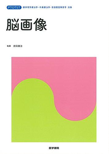 脳画像 (標準理学療法学・作業療法学・言語聴覚障害学 別巻)