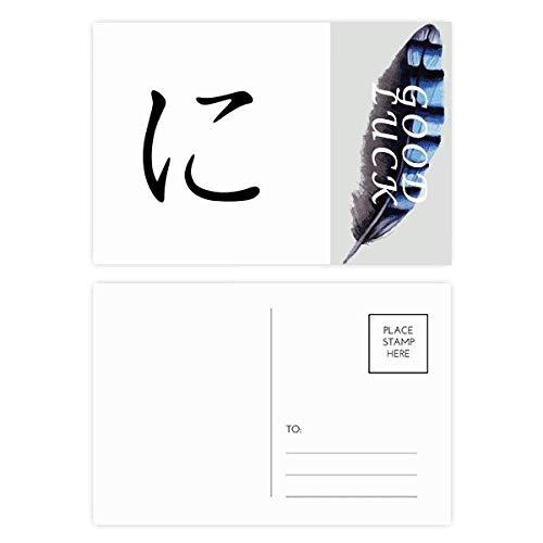Juego de tarjetas postales japonesas de Hiragana Character NI Lucky Feather (20 unidades)