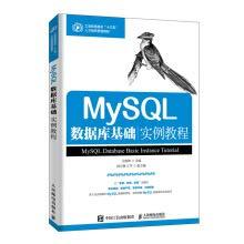 MySQL database foundation tutorial examples(Chinese Edition)