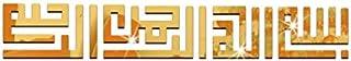 ملصقات جدارية اسلامية بمراة من الفينيل ثلاثية الابعاد مصنوعة من الاكريليك يمكن تعليقها في غرفة النوم او حدود الحائط لتزيين...