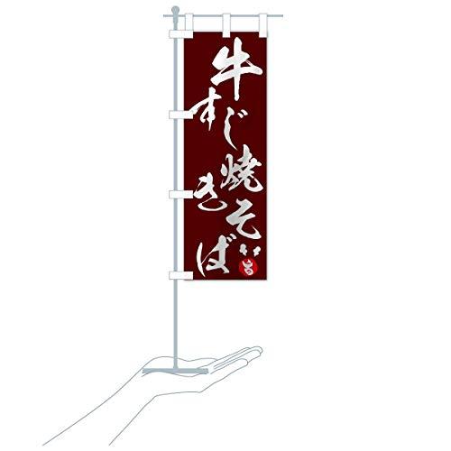 卓上ミニ牛すじ焼きそば のぼり旗 サイズ選べます(卓上ミニのぼり10x30cm 立て台付き)