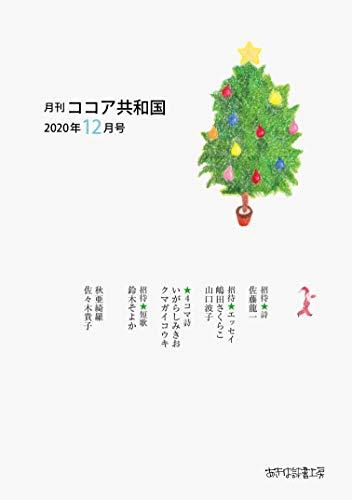 月刊 ココア共和国 2020年12月号の詳細を見る
