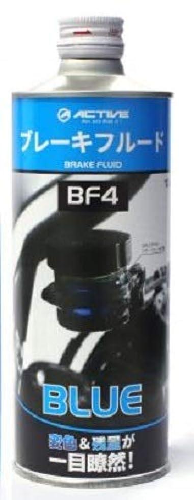 状況舌サービスアクティブ(ACTIVE) バイク用 ブレーキフルード BF4(DOT4) ブルー 500ml 20030010