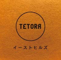 TETORA【あれから】シングル収録曲解説!躍進の第二章とは?楽曲に込められた魅力とメッセージに迫るの画像