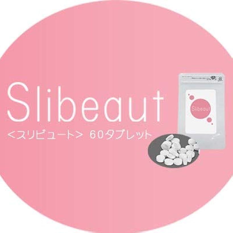 忠誠経済批判的Slibeaut(スリビュート)~ダイエットサポートサプリ~