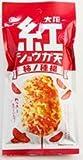 【全国送料無料・3袋セット】 大阪 紅ショウガ天 柿の種揚×3袋セット ≪代引不可≫≪他の商品と混載不可≫