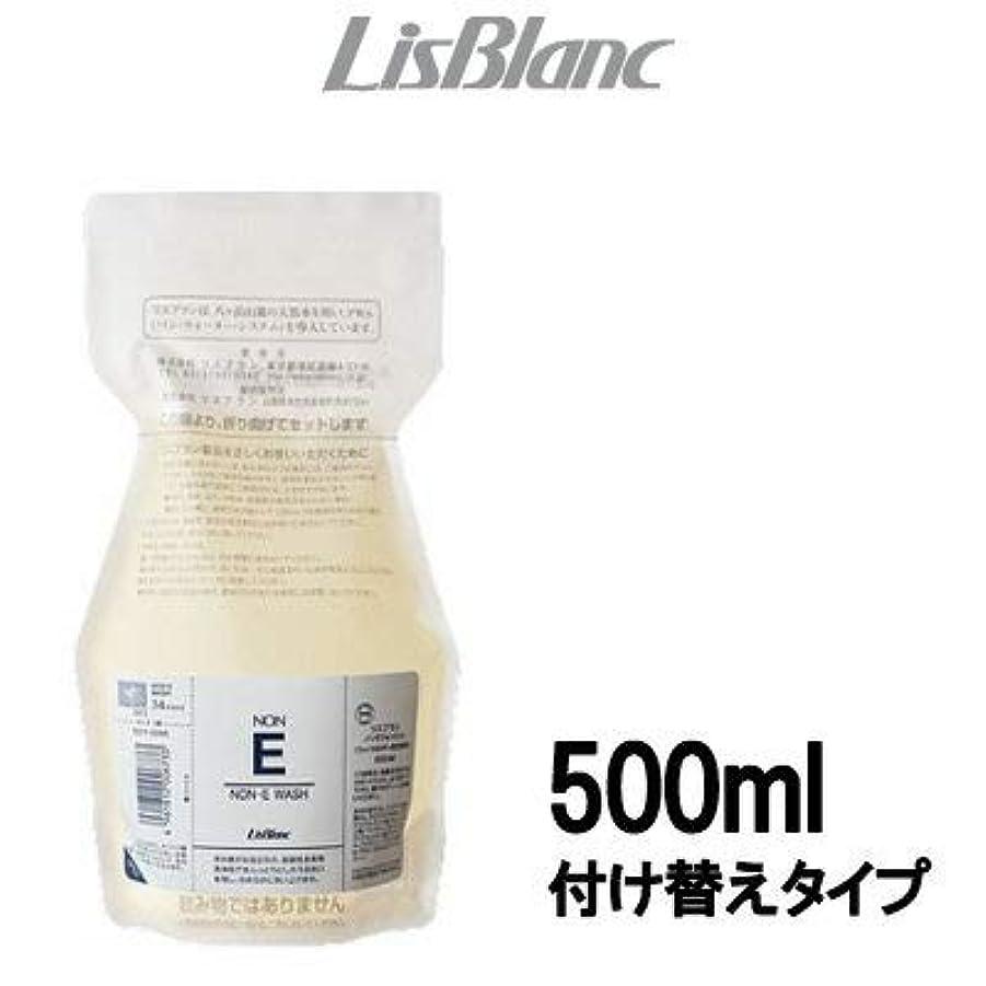 マガジン指令氏リスブラン ノンEウォッシュ 500ml フェイス&ボディ用洗浄料