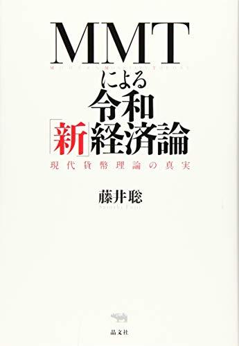 MMTによる令和「新」経済論: 現代貨幣理論の真実