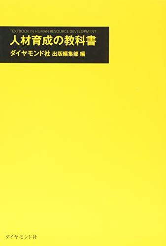 人材育成の教科書---いま注目の教育メソッド18例