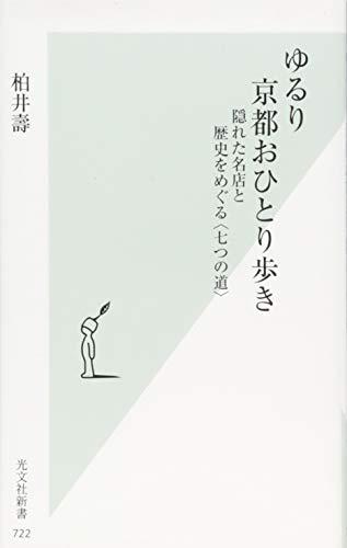 ゆるり 京都おひとり歩き 隠れた名店と歴史をめぐる〈七つの道〉 (光文社新書)