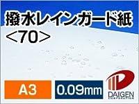紙通販ダイゲン 撥水レインガード紙 <70> A3/50枚 044020