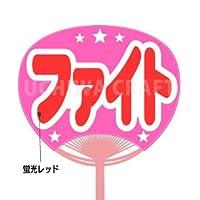 【完成品】 レギュラーサイズ応援うちわ《ピンク》『ファイト』オリンピック スポーツ 観戦に!