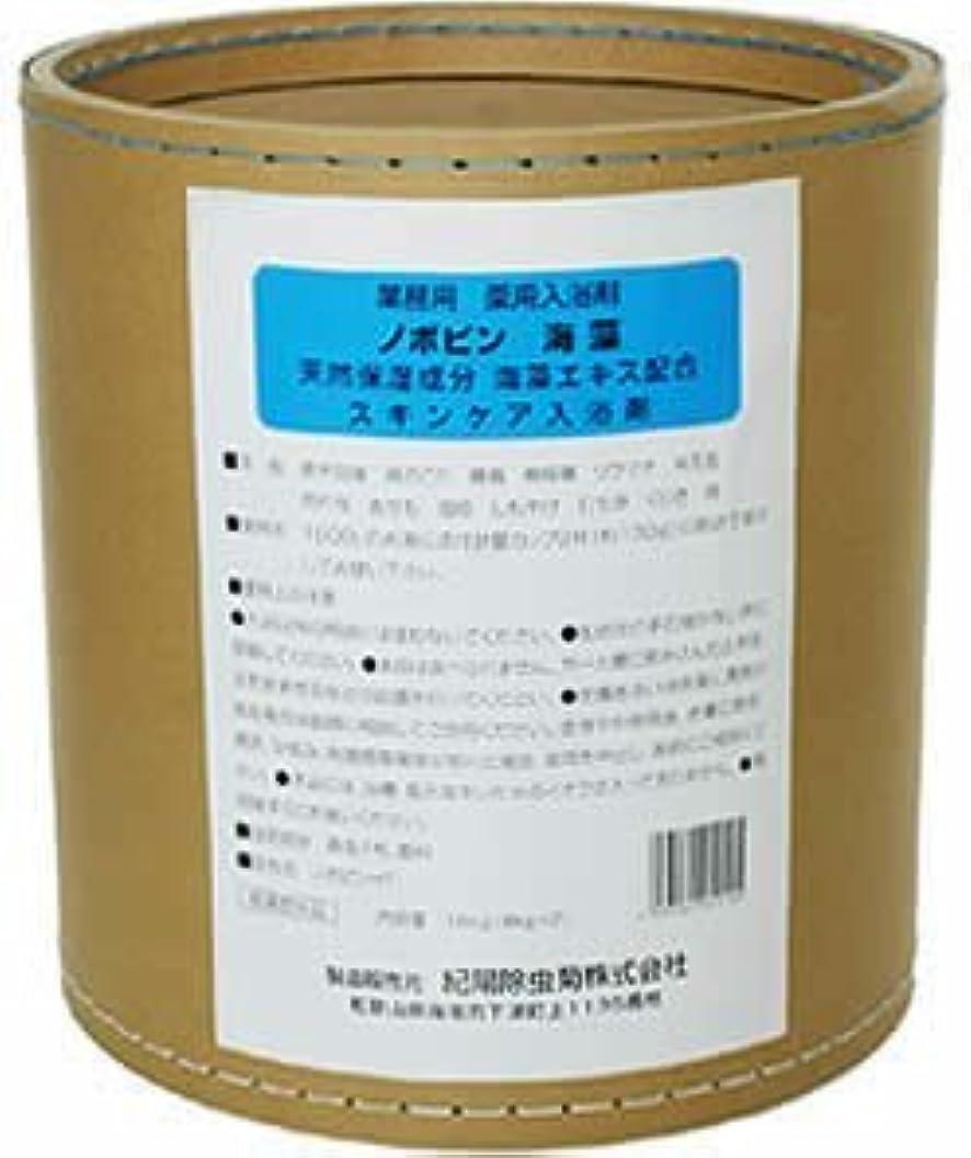 一次ガム科学者業務用 入浴剤 ノボピン 海藻 16kg(8kg*2)