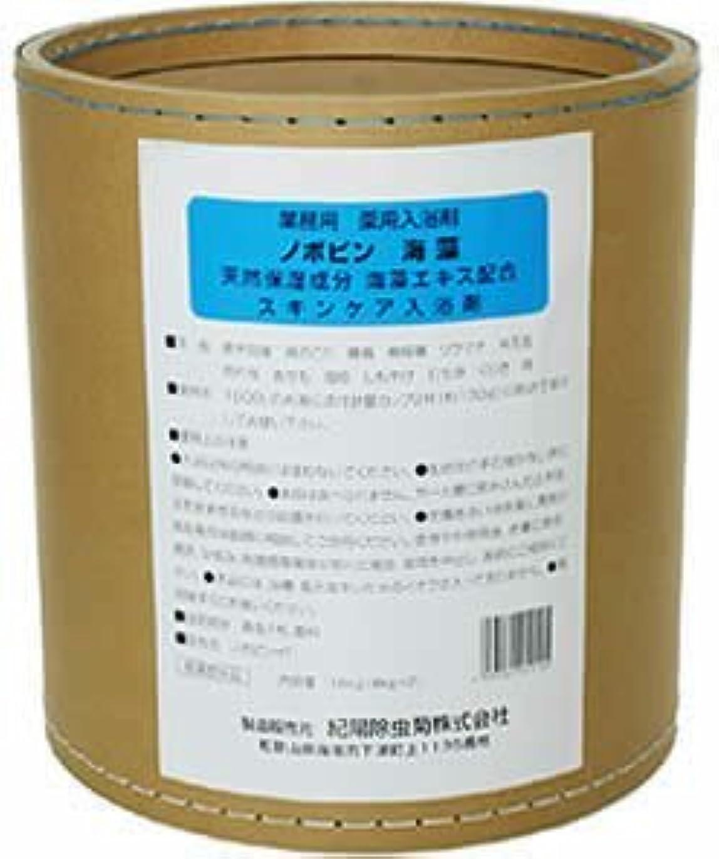 どう?是正減らす業務用 入浴剤 ノボピン 海藻 16kg(8kg*2)
