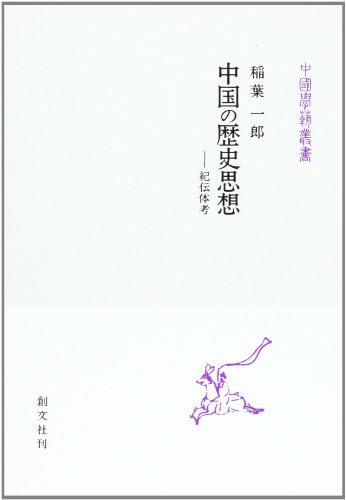 中国の歴史思想―紀伝体考 (中国学芸叢書)