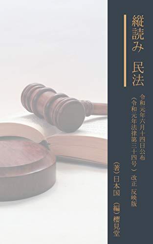 縦読み 民法
