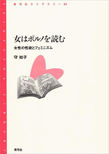 女はポルノを読む: 女性の性欲とフェミニズム (青弓社ライブラリー)