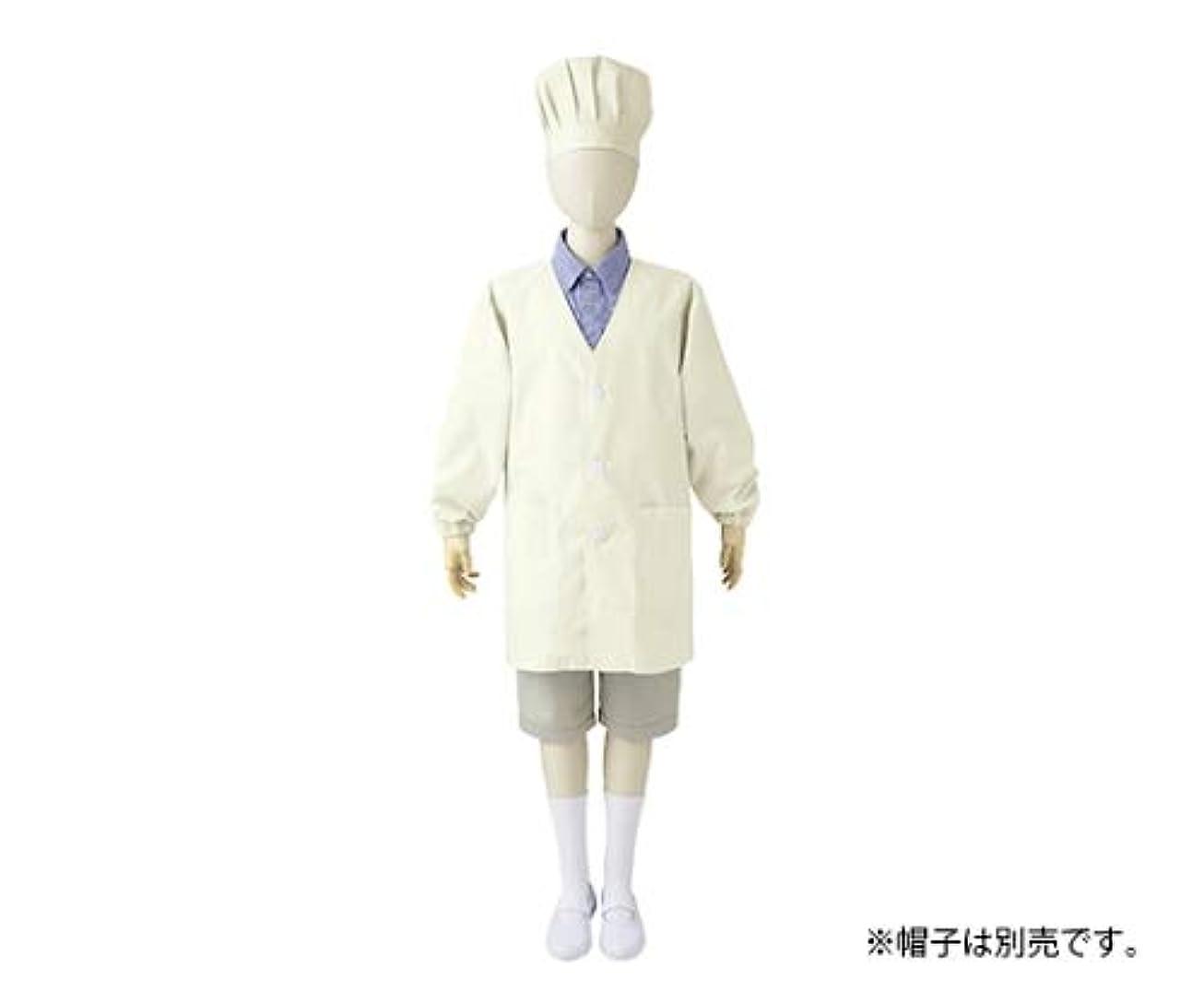 ワゴン放射する非アクティブシングル型給食衣 児童用 長袖 イエロー/61-6153-55