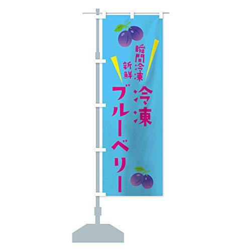 瞬間冷凍摘みたて新鮮なブルーベリー のぼり旗 サイズ選べます(ジャンボ90x270cm 左チチ)