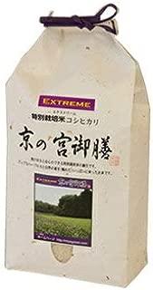 「EXTREME 京の宮御膳」特別栽培米 京都府丹後産コシヒカリ :【精米】 2kg 令和元年産