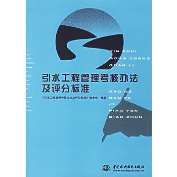 diversion project management assessment methods and assessment criteria (paperback)